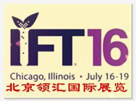 2016年美国IFT食品科技展添加剂展配料展原料展