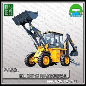 徐工牌WZ30-25挖掘装载机
