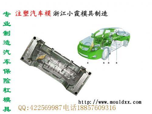 制造现代i40汽车模具厂 开模台州汽车注塑模制造厂家