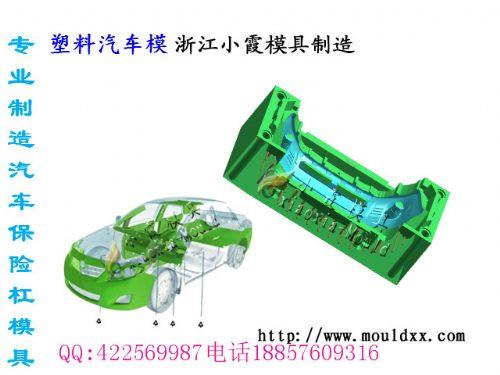 专业北京现代汽车模具开模 加工台州汽配塑胶模加工制造