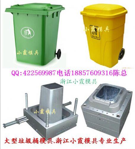 浙江660L户外垃圾桶模具生产 加工注660升户外垃圾桶模具价格