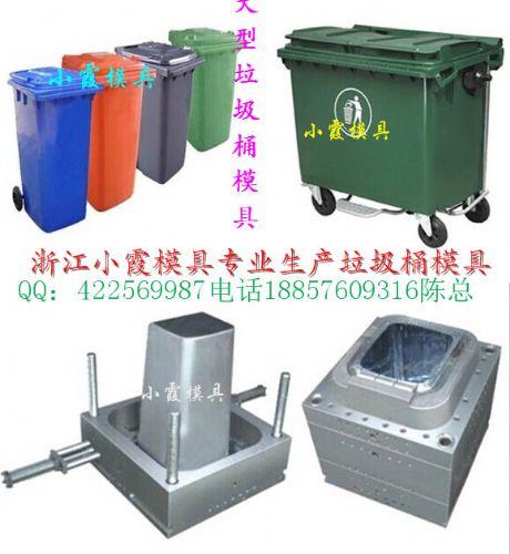 黄岩560升分类垃圾桶模具加工 生产560L分类垃圾桶模具厂家