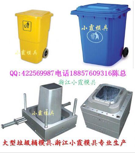 小霞460公斤全新垃圾桶模具制造 生产460升全新垃圾桶模具价格