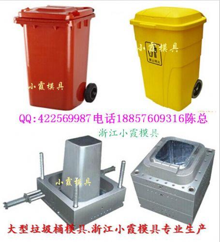 中国注射垃圾桶模具厂家 专业460公斤垃圾桶塑料模具开模