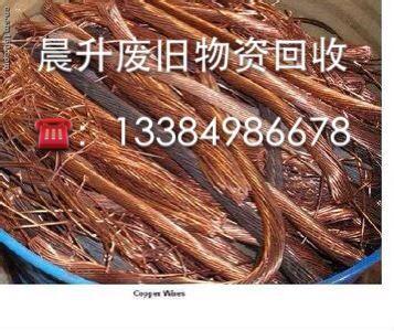 西安专业废旧电缆线回收电话13384986678