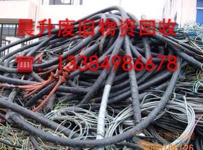 西安废铜回收 西安旧电缆回收13384986678