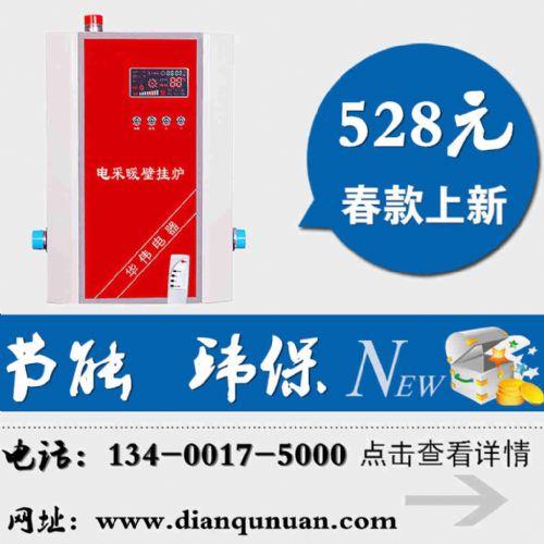 电采暖炉价格优惠批发电锅炉