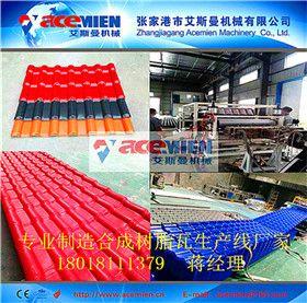 专业制造合成树脂瓦生产线首选江苏张家港艾斯曼