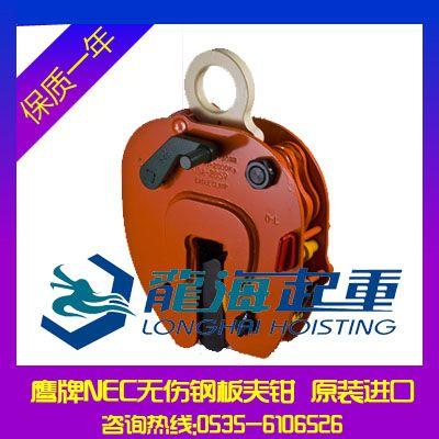 NEC鹰牌无伤钢板夹钳(日本EAGLE品牌)