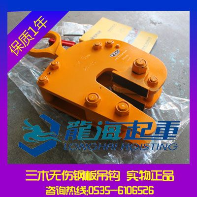 FL-V三木无伤钢板吊钩(不划伤钢板)