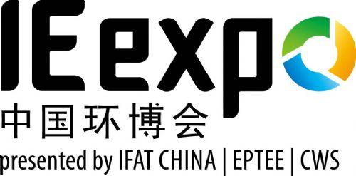 第十七届中国环博会