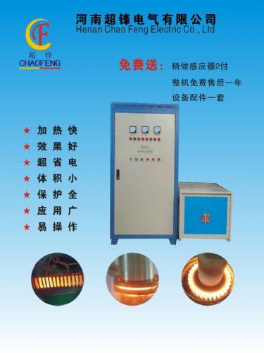 淮安IGBT中频加热设备中频加热炉超锋值得信赖