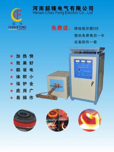 螺栓螺母锻造加热设备紧固件透热炉首选超锋