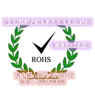 国外客户要求提供的RoHS测试哪里申请/空调要做RoHS测试吗