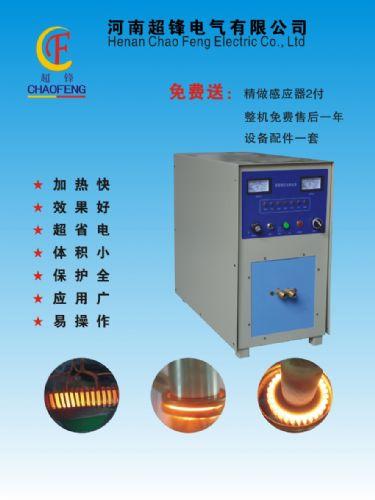 高频熔炼炉高频感应加热设备超锋专业有保证