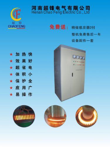 中频感应加热电源超锋牌省电环保