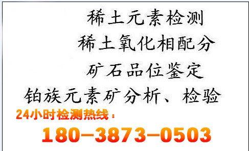 浙江宁波手机屏幕稀土元素化验稀土金属含量检测办理研究院