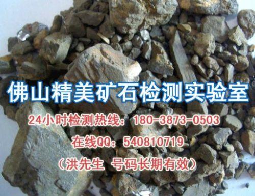 广州市石灰石,方解石,水镁石等氧化物成分化验检测办理公司