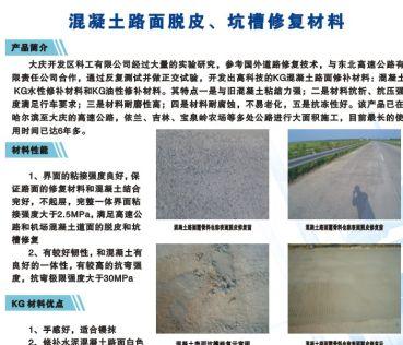 大庆高新区科工路桥养护有限公司的形象照片