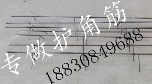 圆钢护角网,楼梯护角筋,护角筋,护角条,佳和护角筋