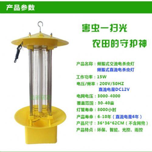 频振式杀虫灯价格 频振式杀虫灯厂家