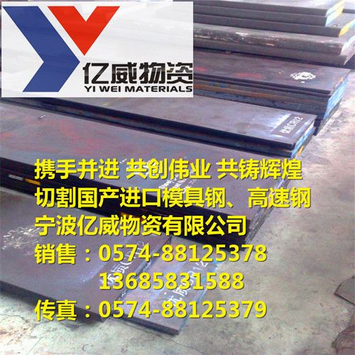 宁波厂家直销S7铬钼合金工具钢_S7模具钢材质介绍 欢迎选购
