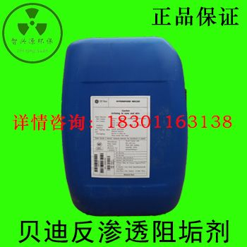 黄骅美国贝迪MDC220反渗透阻垢剂正品品牌厂家价格