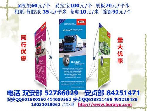 北京写真喷绘制作kt展板X展架易拉宝写真布背胶海报