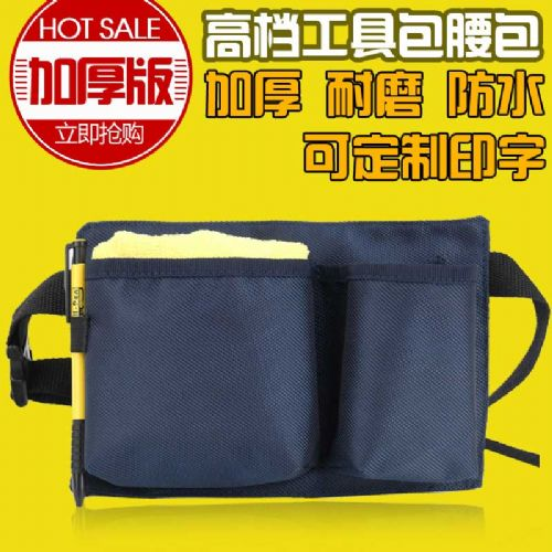 保洁员包 清洁工具包 保洁员腰包 清洁工具腰包