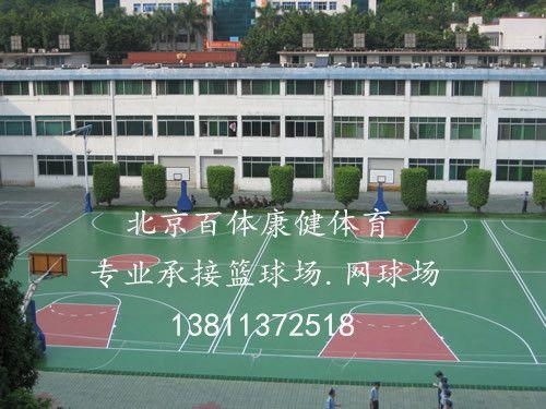 北京塑胶篮球场建造 东城硅pu网球场建设