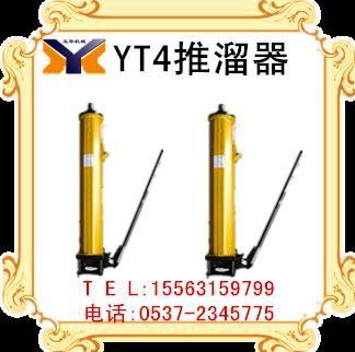 YT4-6A推溜器  YT4-6A推流器