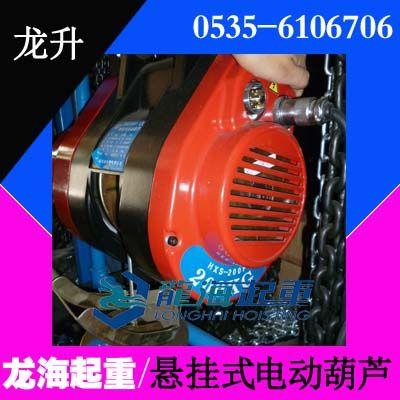 580kg悬挂式微型电动葫芦【内置安全设施的绞盘】龙海起重