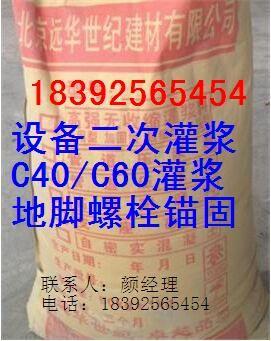 西安设备二次灌浆料 无收缩灌浆料价格