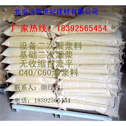 宝鸡灌浆料 高强灌浆料价格 C60灌浆料