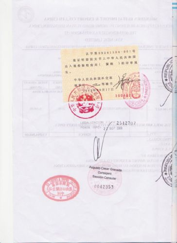 出口 阿根廷:阿根廷大使馆认证大使馆加签