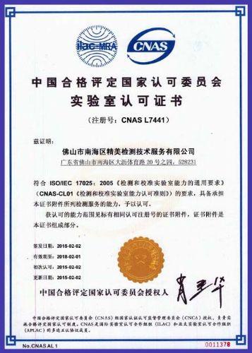 广东江门市硅灰石化学成分分析检测成分化验公司