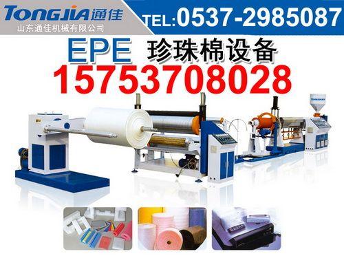 最好的EPE珍珠棉设备(机械)