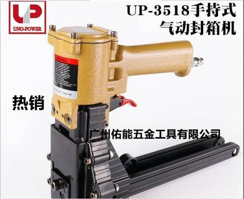 台湾佑能UNOPOWER气动封箱机 自动钉箱机 纸箱订箱打钉机3
