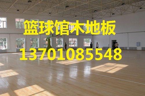 篮球场实木地板 体育馆木地板 运动木地板厂家
