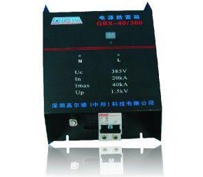 GCX系列电源防雷箱
