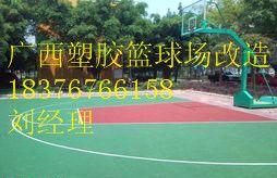 永福塑胶篮球场施工,桂林塑胶篮球场报价