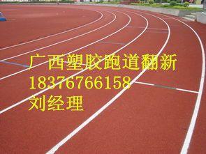平乐塑胶跑道改造,桂林塑胶跑道报价
