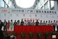 2016年广州食品展览会