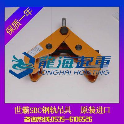 SBC3钢轨吊夹具多少钱【3吨世霸钢板用吊夹】龙海起重南京