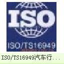 南通iso18001认证\南通TS认证