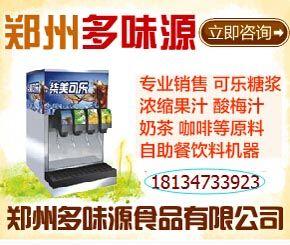 石家庄可乐糖浆<辛集可乐糖浆哪里便宜