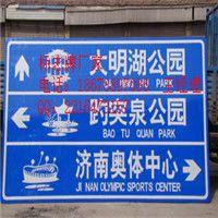 博山停车场交通设施18678897086高速标志牌安装