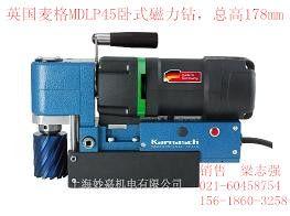 英国麦格MDLP45卧式磁力钻,磁力钻,总高178mm