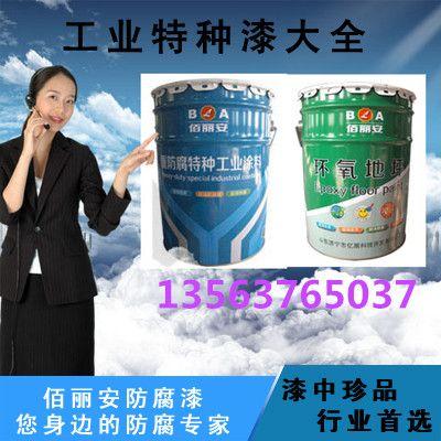 环氧富锌底漆 济宁唯一一家使用进口树脂的厂家