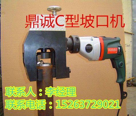 智能型新产品C型管道坡口机